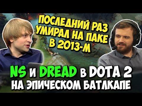 NS, DREAD и Co. в 1/2 Battle Cup - ультра потная игра и фишки НС-а на страже сплитпуша