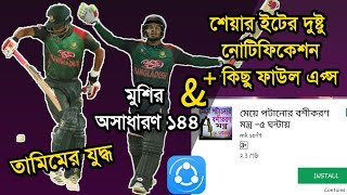 IDIOTS APPS AND NOTIFICITION || BAN WIN AGAINEST SL || ASIA CUP