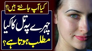 Chehray Par Til Ka kya Matlab Hota || Meaning Of Mole On Face || islam Advisor