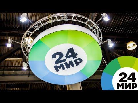 Первый евразийский телеканал «МИР 24» на CSTB Telecom&Media - МИР 24