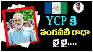 Vangaveeti Radha Krishna Quits YCP Party