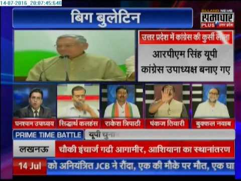 Big Bulletin UP: Sheila Dikshit becomes face of congress in UP
