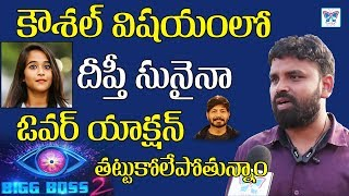 Kaushal Army Hurted By Deepthi Sunaina Behaviour | 10th Week Elimination | Nani BiggBoss2 Updates
