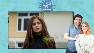 Amma TV Aur Mein | Sajal Aly Delivers A Powerful Performance In Ye Dil Mera | Episode # 21