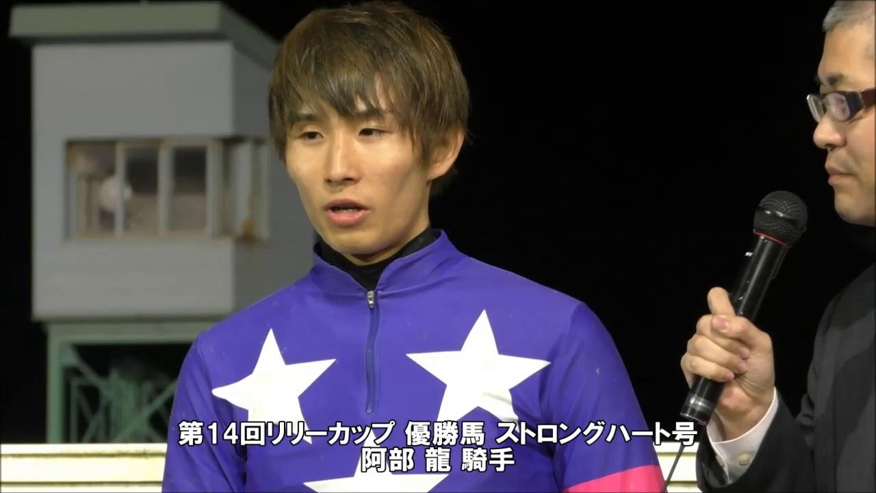 20170831リリーカップ 阿部龍騎手