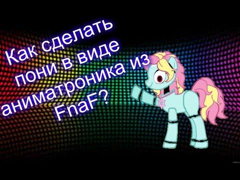 Как сделать пони в виде аниматроника из FnaF?/урок 4 - Майнкрафт Видео