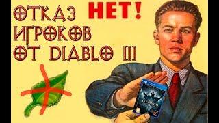 Diablo 3: Почему люди уходят из игры ?