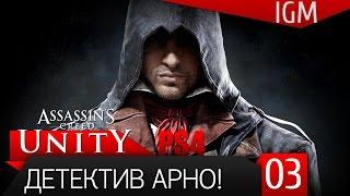 Прохождения игры assassins creed unity на ps4