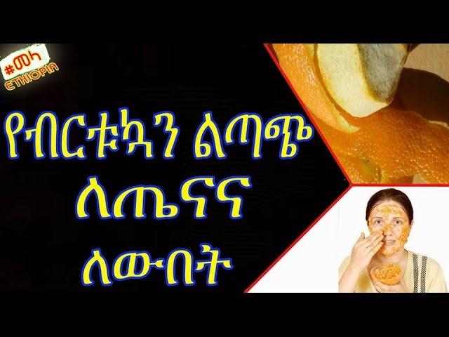 ETHIOPIA - Benefits of  Orange Peel for Health and Beauty in Amharic