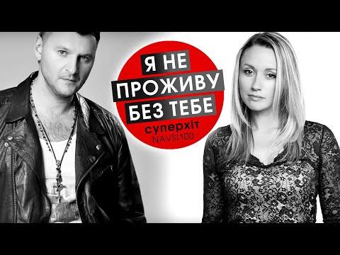 Ната-Лі & Заліско - Я не проживу без тебе (Official video )