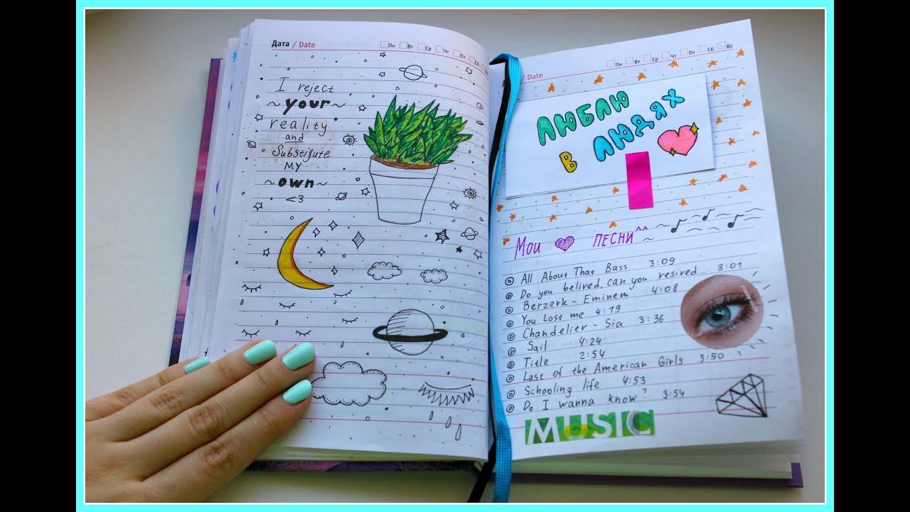 Идеи для ежедневника девочкам своими руками