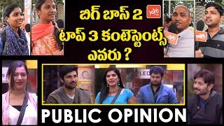 Bigg Boss Telugu Season 2 Top 3 Contestants | Public Opinion | Kaushal | Deepthi | Geetha