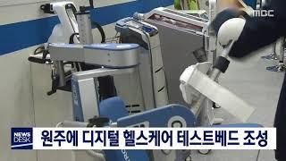 원주 디지털 헬스케어 테스트베드 추진-일도월투