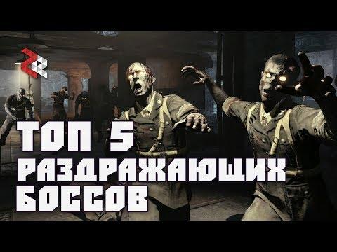 ТОП 5 РАЗДРАЖАЮЩИХ БОССОВ COD ZOMBIES