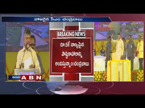 CM Chandrababu Naidu Speech at Janmabhoomi-Maa Vooru Public Meeting at Nidadavolu | ABN Telugu