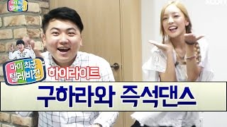 download lagu 마최텔 Hl19 구하라와 즉석댄스 Oh Hot - Koontv gratis