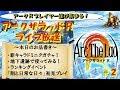 "Lagu 【アークR】新キャラ""ドミニク""実装!ガチャ回して性能見てみよう!【アークザラッドR】"