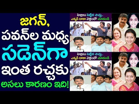 Real Reason Behind Jagan Pawan War| YSRCP| Janasena| Andhra Pradesh| Take One Media| Wife| Wives| AP