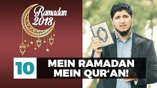 Aus diesem Grund ist der Quran wichtig... - Ramadan 2018 [10]