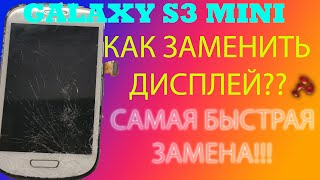 ЗАМЕНА ДИСПЛЕЯ НА SAMSUNG GALAXY S3 MINI GT I8190-FULL PROCESS HD