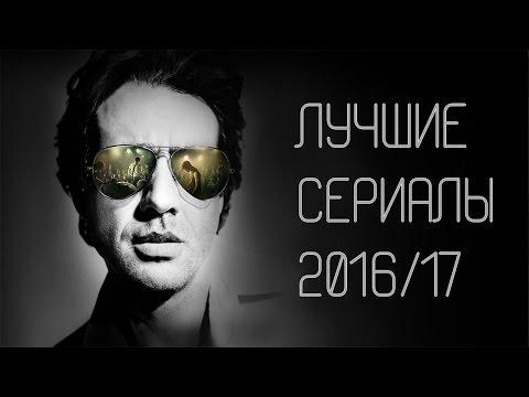 Лучшие сериалы 2016-2017, достойные просмотра!