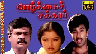 Super Hit Tamil Movie HD | Vazhkai Chakkaram | Sathyaraj,Gouthami | Tamil Full Movie