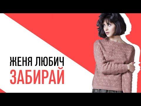 Женя Любич на Серебряном Дожде - Забирай