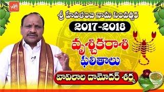 వృశ్చిక రాశి ఫలితాలు 2017-2018 By Vavilala Damodara Sharma - Vrishchika Rasi Phalalu Telugu #Scorpio