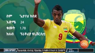 Ebs Sport:  Latest Sport news