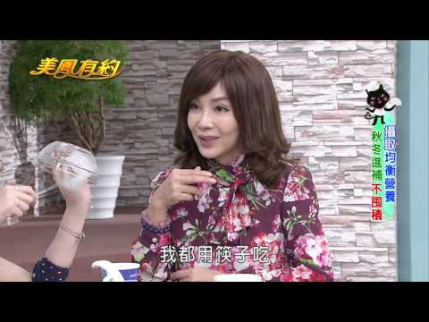 台綜-美鳳有約-EP 577 美鳳上菜 健康五行蔬菜、低卡麻油雞 (王瞳、郭泰王)