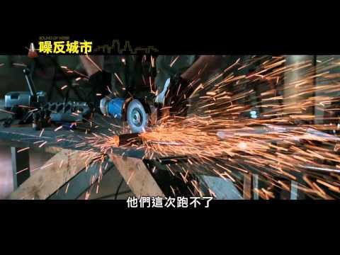 【噪反城市sound of noise】中文預告片