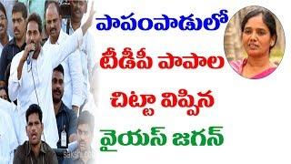 YS Jagan Fires On TDP Government || టీడీపీ పాపాల చిట్టా విప్పిన వైయస్ జగన్