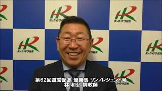 20191107道営記念 林和弘調教師