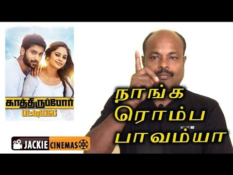 Kathiruppor Pattiyal Tamil movie review by Jackiesekar | #jackiecinemas #tamilmovireview