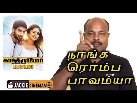 Kathiruppor Pattiyal Tamil movie review by Jackiesekar | #jackiecinemas #tamilmovireview