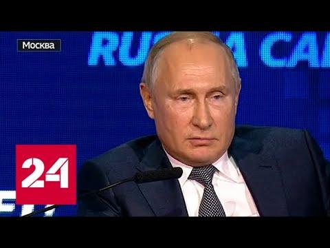 Путин: 'Киеву всё сходит с рук. Если захотят младенцев на завтрак - им, наверное, подадут'