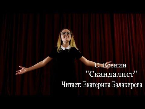 С.А. Есенин Скандалист