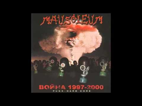 Mausoleum - Этот Мир Обезумел