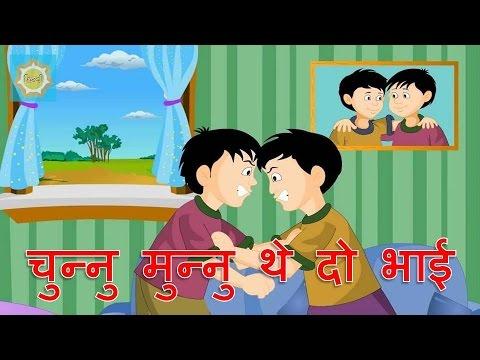 Hindi Nursery Rhymes | Chunnu Munnu The Do Bhai