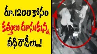 రూ.1200 కోసం కత్తులు దూసుకున్న రౌడీలు..! | Street Rowdies Fight on Road in Hyderabad