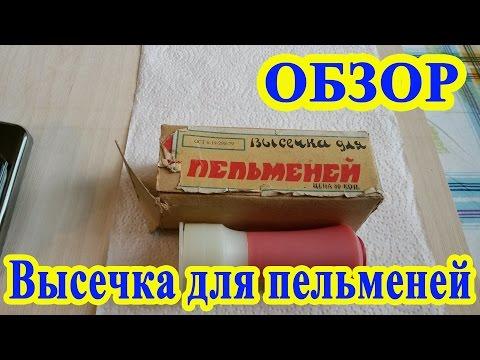 Высечка для пельменей СССР