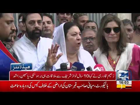 04 PM Headlines Lahore News HD - 22 June 2018 thumbnail