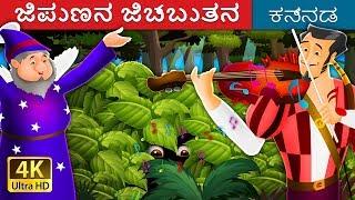ಜಿಪುಣನ ಜಿಬ್ಬುತನ   Miser in the Bush in Kannada   Kannada Stories   Kannada Fairy Tales
