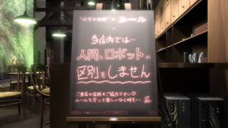 Time Of Eve/ Eve No Jikan (AMV) - Sweet Disposition