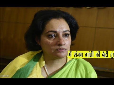 मैं संजय गांधी की बेटी हूं!