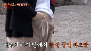 New Journey to the West 2 제28화. 알을 품은 남자! 격돌! (29화에 계속) 160419 EP.2