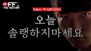 OFF THE RECORD MINI - Faker Mid Master Yi [오프더레코드 미니] - 페이커 미드마이