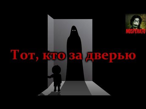 Истории на ночь: Тот, кто за дверью