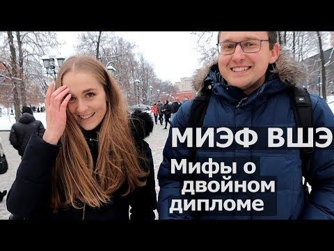 ВШЭ МИЭФ. Высшая Школа Экономики. Как поступить? Экономическое образование в России