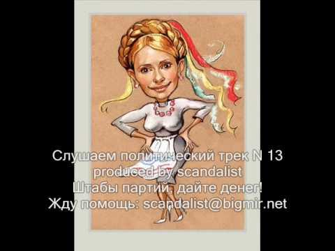 Частушки о Юльке и москалях :) Censored.